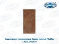 Керамогранит глазурованный Кварди красный 20х40см 1,6м.кв/20шт/уп