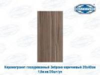 Керамогранит глазурованный Зебрано коричневый 20х40см 1,6м.кв/20шт/уп