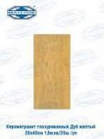 Керамогранит глазурованный Дуб желтый 20х40см 1,6м.кв/20ш /уп
