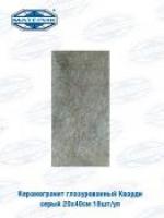 Керамогранит глазурованный Кварди серый 20х40см 20шт/уп