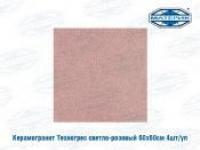 Керамогранит Техногрес светло-розовый 59,6х59,6см 4шт/уп