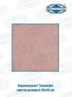 Керамогранит Техногрес светло-розовый 40х40см 10шт/уп
