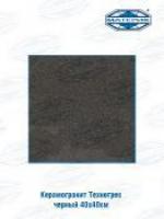 Керамогранит Техногрес черный 40х40см 9шт/уп