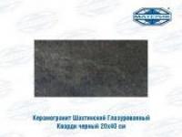 Керамогранит глазурованный Кварди черный 20х40см 1,6м.кв/20шт/уп