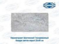 Керамогранит глазурованный Кварди светло-серый 20х40см