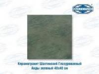 Керамогранит глазурованный Анды зеленый 40х40см 9шт/уп