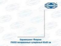 Керамогранит Фиорано PА000 полированный супербелый 60х60см 4шт/уп