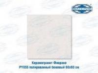 Керамогранит Фиорано PY055 полированный бежевый 60х60см 4шт/уп