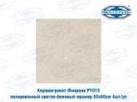 Керамогранит Фиорано PY015 полированный светло-бежевый мрамор 60х60см 4шт/уп
