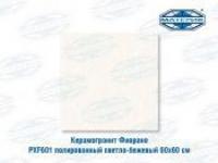 Керамогранит Фиорано PXF601 полированный светло-бежевый 60х60см 4шт/уп