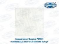Керамогранит Фиорано PSP001 полированный молочный 60х60см 4шт/уп