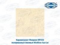Керамогранит Фиорано MР203 полированный бежевый 60х60см 4шт/уп