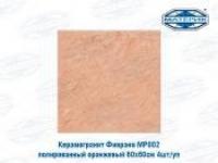 Керамогранит Фиорано MР002 полированный оранжевый 60х60см 4шт/уп