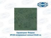 Керамогранит Фиорано HP206 полированный зеленый 60х60см 4шт/уп