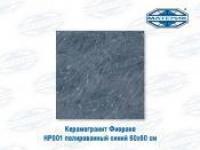 Керамогранит Фиорано HP001 полированный синий 60х60см 4шт/уп