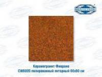 Керамогранит Фиорано CW6005 полированный янтарный 60х60см 4шт/уп