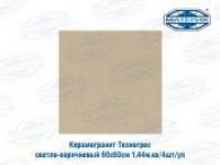 Керамогранит Техногрес светло-коричневый 59,6х59,6см 4шт/уп