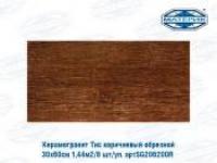 Керамогранит Тис коричневый обрезной 30х60см 1,44м2/8 шт/уп. артSG206200R