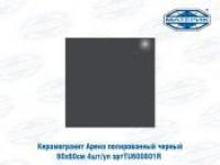 Керамогранит Арена полированный черный 60х60см 4шт/уп артTU600801R