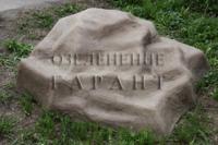Декоративный камень на Топас 140х140/60
