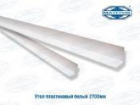 Угол пластиковый белый 15х15х2700мм