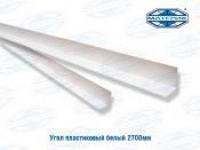 Угол пластиковый белый 10х10х2700мм