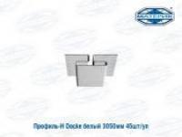 Профиль-Н Docke белый 3050мм 45шт/уп