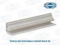 Плинтус для пластиковых панелей белый 3м