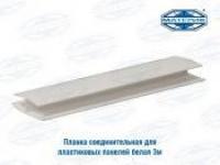 Планка соединительная для пластиковых панелей белая 3м