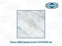 Панель МДФ мрамор белый 7х238х2600мм 8шт/уп