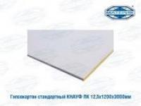 Гипсокартон стандартный КНАУФ ПК 12,5х1200х3000мм 52лист/палл