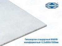 Гипсокартон стандартный КНАУФ малоформатный УК 12,5х600х1500мм 112лист/палл