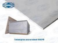 Гипсокартон влагостойкий КНАУФ УК 12,5х1200х3000мм 52лист/палл
