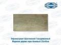 Керамогранит глазурованный Мореное дерево серо-бежевый 20х40см