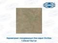 Керамогранит глазурованный Этна серый 33х33см 1,42м.кв/13шт/уп
