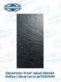 Керамогранит Атлант черный обрезной 30х60см 1,26м.кв/7шт/уп артTU202500R