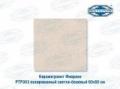 Керамогранит Фиорано PТP003 полированный светло-бежевый 60х60см 4шт/уп
