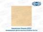 Керамогранит Фиорано MР007 полированный светло-песочный 60х60см 4шт/уп