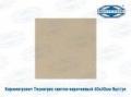 Керамогранит Техногрес светло-коричневый 40х40см 10шт/уп